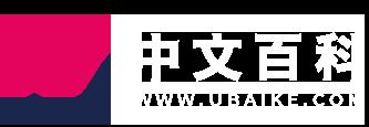中文百科 UBaike.com